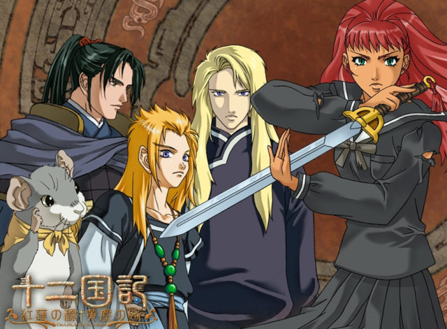 Image result for The Twelve Kingdoms